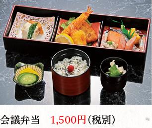 会議弁当 1,500円(税別)