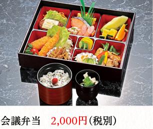 会議弁当 2,000円(税別)
