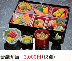 会議弁当 3,000円(税別)