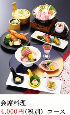 会席料理 4,000円(税別)コース