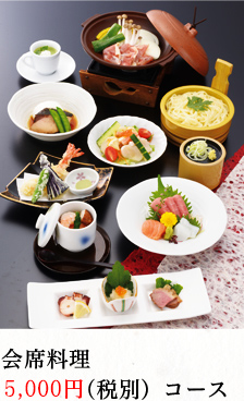 会席料理 5,000円(税別)コース
