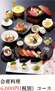 会席料理 6,000円(税別)コース