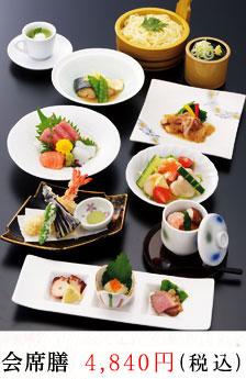 会席膳 4,000円(税別)