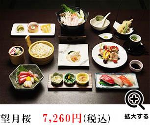 枝垂れ桜 8,000円(税別)