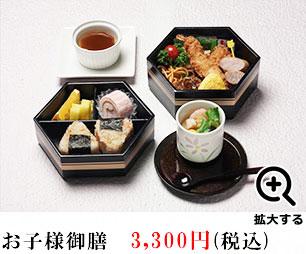 山桜 5,500円(税別)