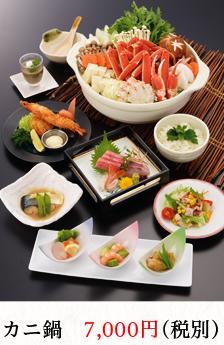 カニ鍋 7,000円(税別)