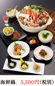海鮮鍋 5,500円(税別)