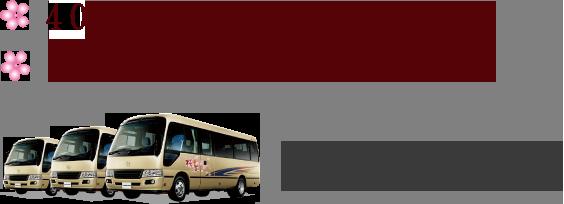 50台駐車場完備 / 車椅子のご用意もございます / マイクロバスにての送迎もご用意しております。