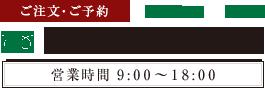 ご注文・ご予約:0120-1639-01 営業時間 9:00~18:00