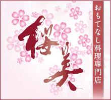 法事・法要専門会場 桜美:大切なおもてなしの席のお手伝いは桜美にお任せください。