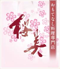 法事・法要専門会場 桜美:少人数から大人数まで 幅広く対応可能な お年寄りにも優しい バリアフリーのお部屋です