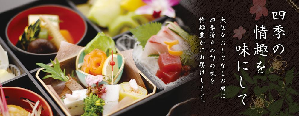 四季の情趣を味にして 大切なおもてなしの席に四季折々の旬の味を情趣豊かにお届けします。