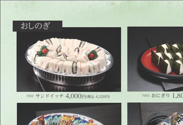 おしのぎ・折詰料理